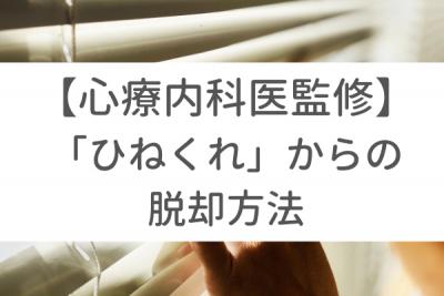 【心療内科医監修】婚活で嫌われる「ひねくれ」からの脱却方法