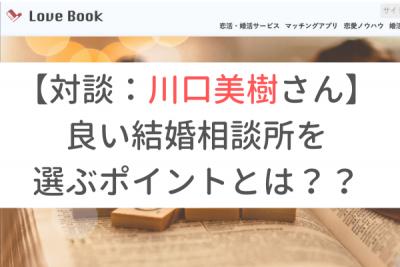 LoveBook編集長「良い結婚相談所を選べない仕組みになっている」専門家が暴露|川口美樹さんとの対談