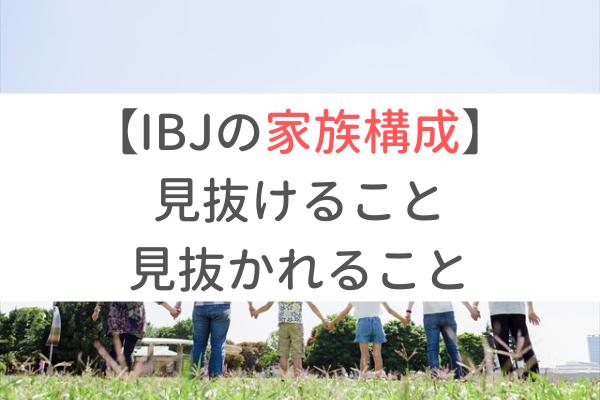 結婚相談所(IBJ)の「家族構成」で見抜けること、見抜かれること